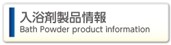 入浴剤製品情報